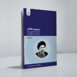 مجموعه مقالات فارسی ریسایز