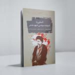 آشنایی با اندیشۀ سیاسی شهید صدر 1