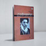 زندگانی سیاسی شهید سید محمدباقر صدر 1