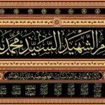 موسوعة الإمام الشهيد السيد محمد باقر الصدر(١ـ٢١) 1