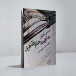 بررسی تطبیقی ماهیت حکم ظاهری با تکیه بر آراء شهید صدر 1