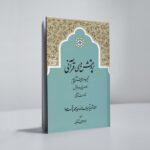 پژوهشهای قرآنی 1