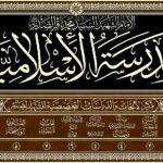 المدرسة الاسلامية(١ـ١٠) 1