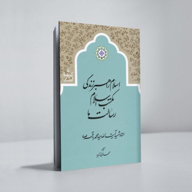 اسلام راهبر زندگی / مکتب اسلام / رسالت ما 1