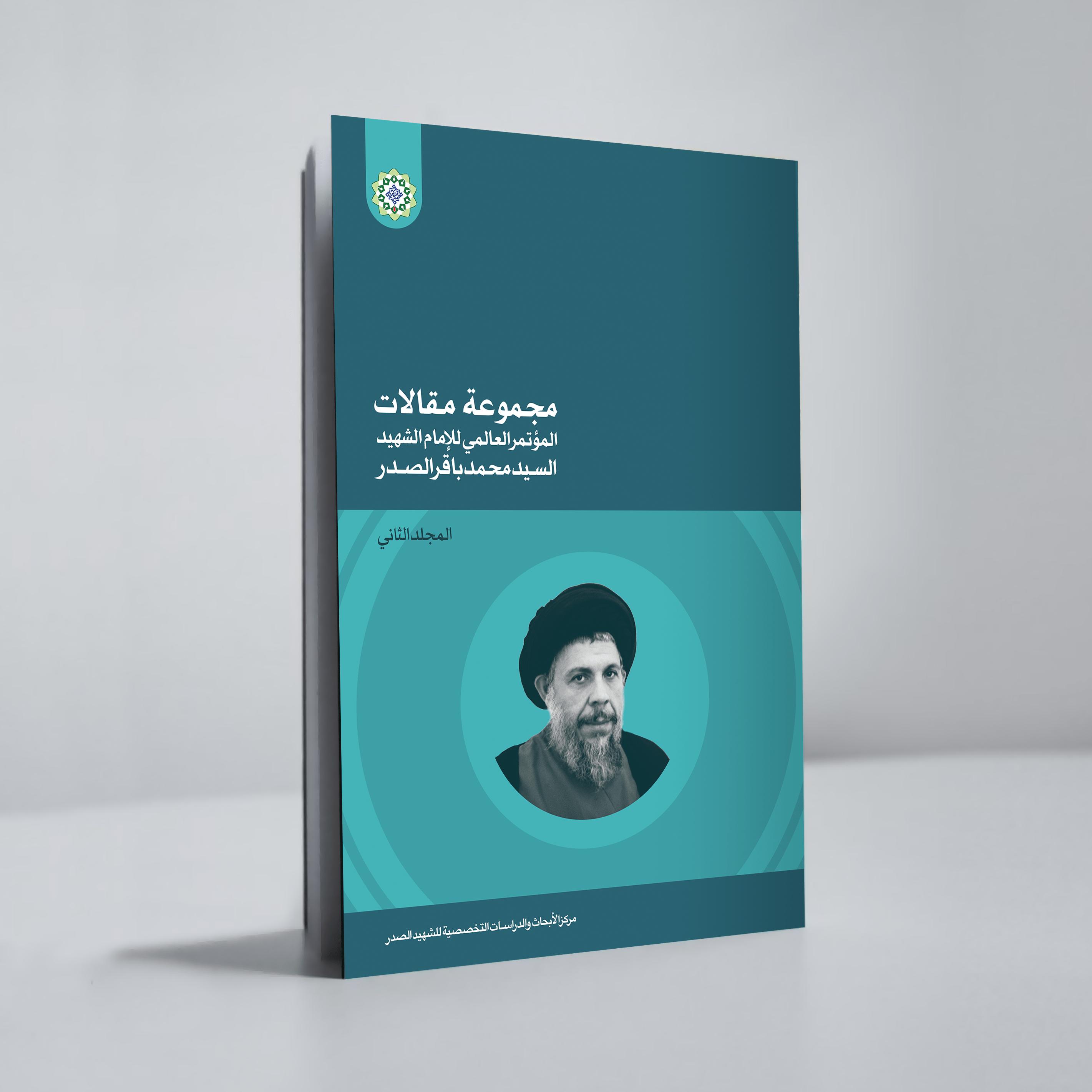 مجموعه مقالات المؤتمر العالمی للإمام الشهید السید محمد باقر الصدر(١ـ۴) 3