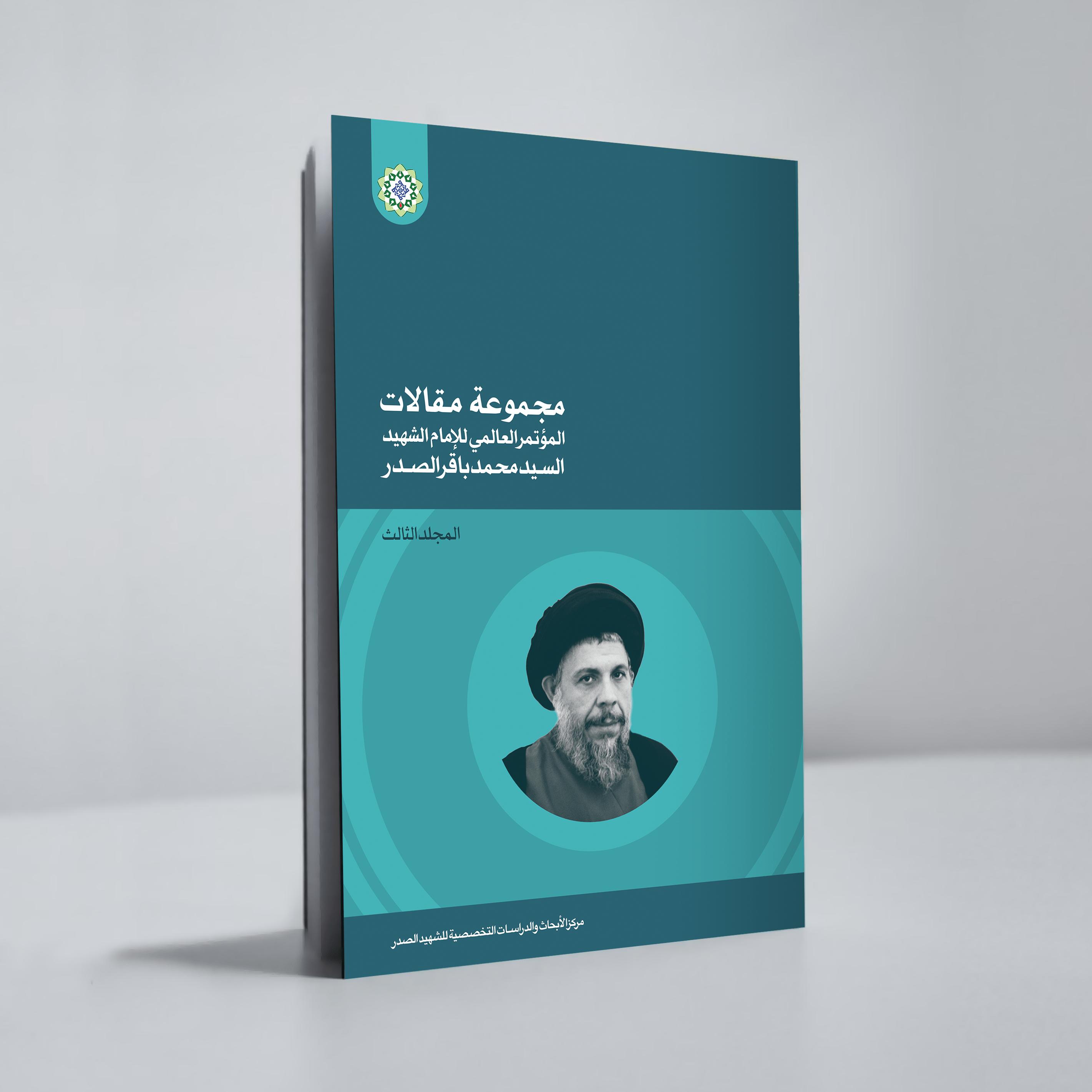 مجموعة مقالات المؤتمر العالمي للإمام الشهيد السيد محمد باقر الصدر(١ـ۴)