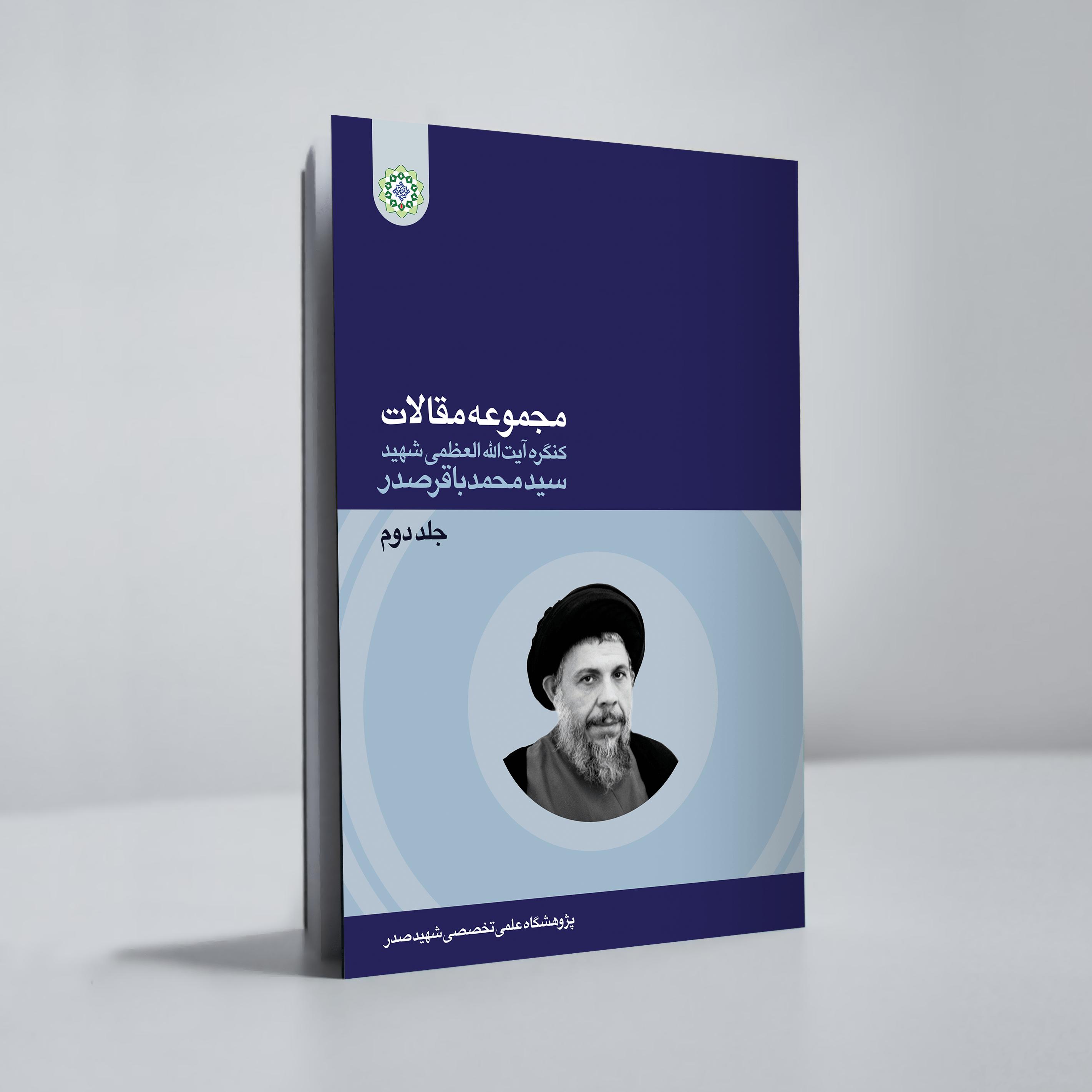 مجموعه مقالات کنگره شهید سید محمد باقر صدر (2-1)