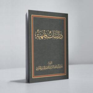 کتاب دراسات فقهیة