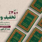 فروش ویژه آثار فقهی و اصولی شهید صدر