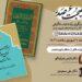 بانکداری اسلامی در منظر شهید صدر